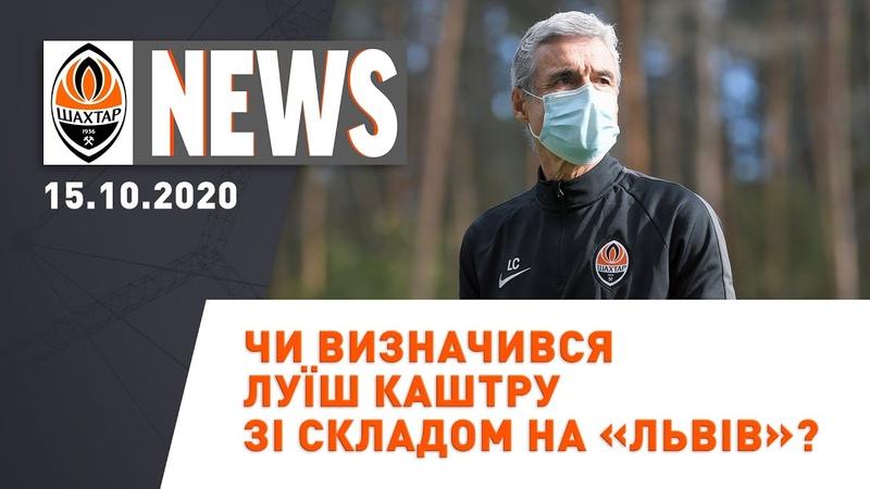 Склад на Львів та ексклюзивне інтерв'ю з Луїшем Каштру Shakhtar News 15 10 2020