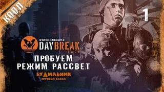 State of Decay 2 ● DAYBREAK #1 ● Пробуем режим РАССВЕТ в кооперативе