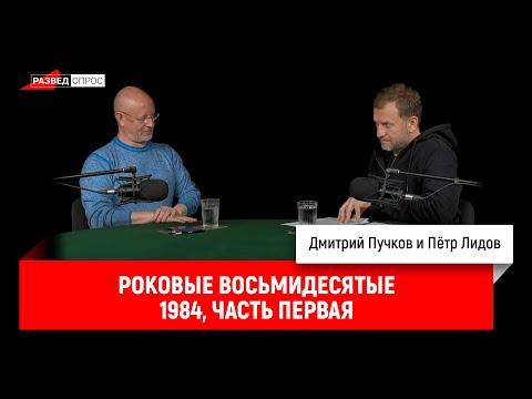 Пётр Лидов Роковые восьмидесятые 1984 часть первая