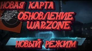 НОВАЯ КАРТА В ВАРЗОН ОБНОВЛЕНИЕ WARZONE НОВЫЙ СЕЗОН 3