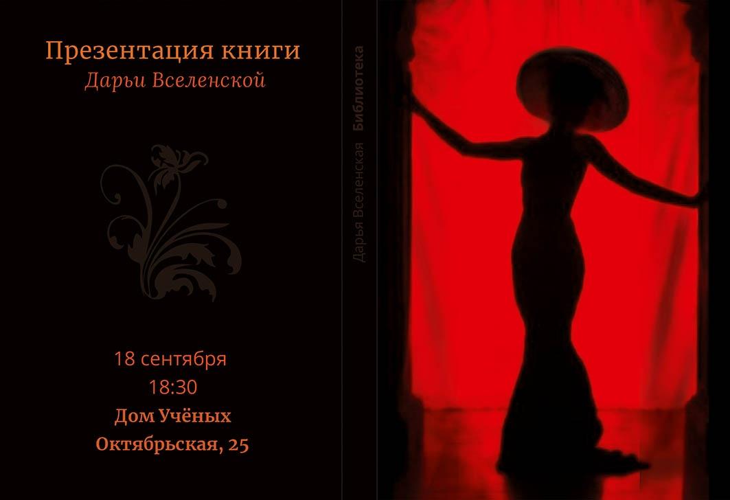 Афиша Презентация книги Дарьи Вселенской