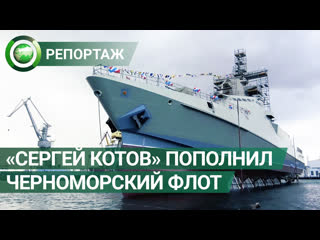 Патрульный корабль «Сергей Котов» спустили в море. ФАН-ТВ