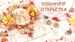 Осенняя открытка с белочкой своими руками/Скрапукинг / scrapbooking autumn card / Открытка handmade