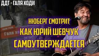 Юлианыч, ты НЕ ПРАВ! Реакция на клип ДДТ - Галя ходи