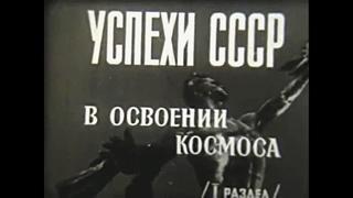 """""""Успехи СССР в освоении космоса"""" 1972"""