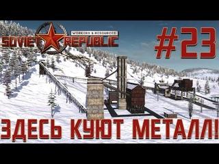 ПРОХОЖДЕНИЕ WORKERS&RESOURCES SOVIET REPUBLIC: Здесь куют металл! #23