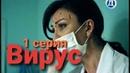 Вирус - 1 серия из 8 Русские фильмы 2020