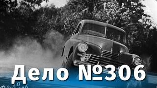 Дело № 306 (детектив, реж. Анатолий Рыбаков, 1956 г.)