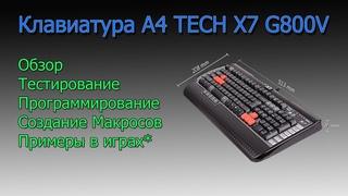 Клавиатура проводная A4Tech X7 G800V USB тесты, обзор, настройка, макросы