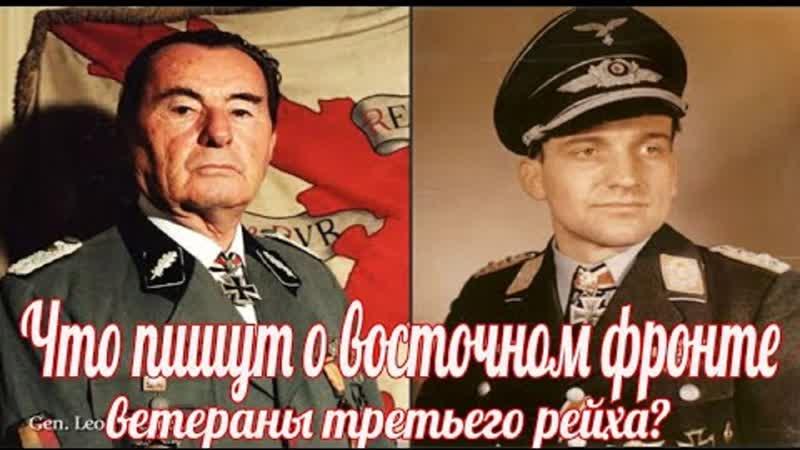 Рецензии на немецкие мемуары о Второй мировой войне Восточный фронт Великая Отечественная Война