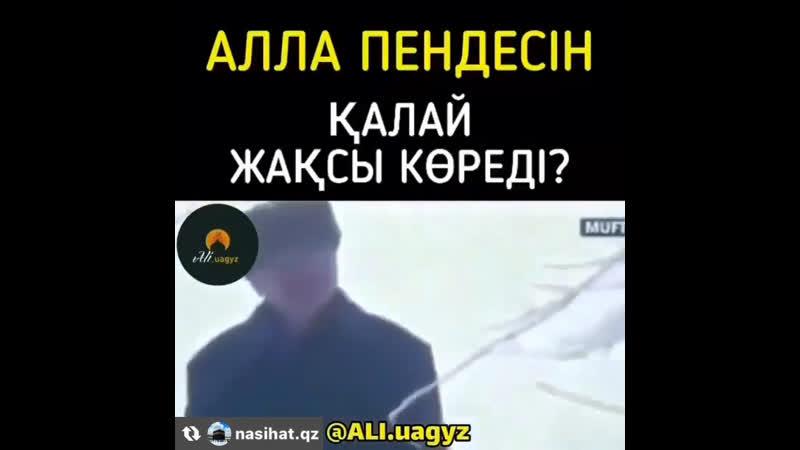 Күпірлік етсем кешір Алла