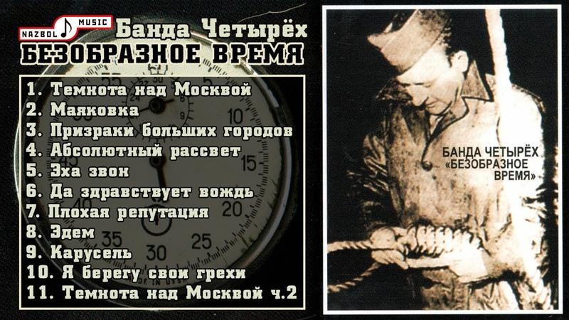 Банда Четырех Безобразное время Альбом 1997