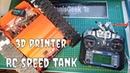 Как я решил танк на 3д принтере напечатать , радиоуправляемый гусеничный танк RC Flysky fs i6