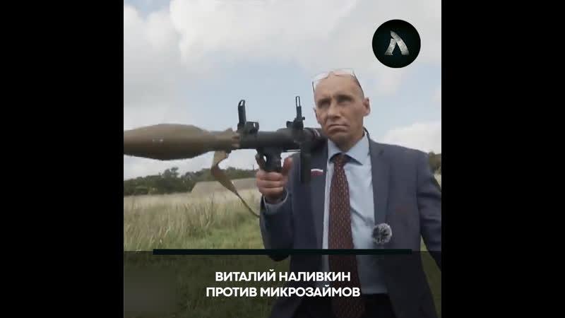 Виталий Наливкин против микрозаймов АКУЛА