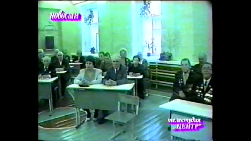 1 школа встреча выпускников 1930 1940 х годов 1994 год