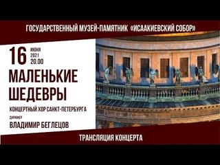 """""""Маленькие шедевры"""" Концертный хор Санкт-Петербурга / трансляция концерта"""