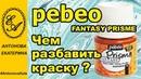 Краски Pebeo Fantasy Prisme чем разбавить?