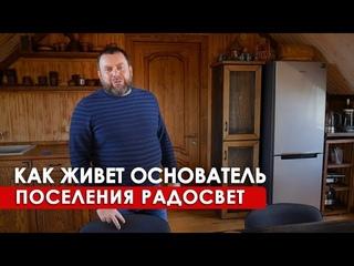 Экскурсия по гостевому дому и поместью основателя ПРП РАДОСВЕТ