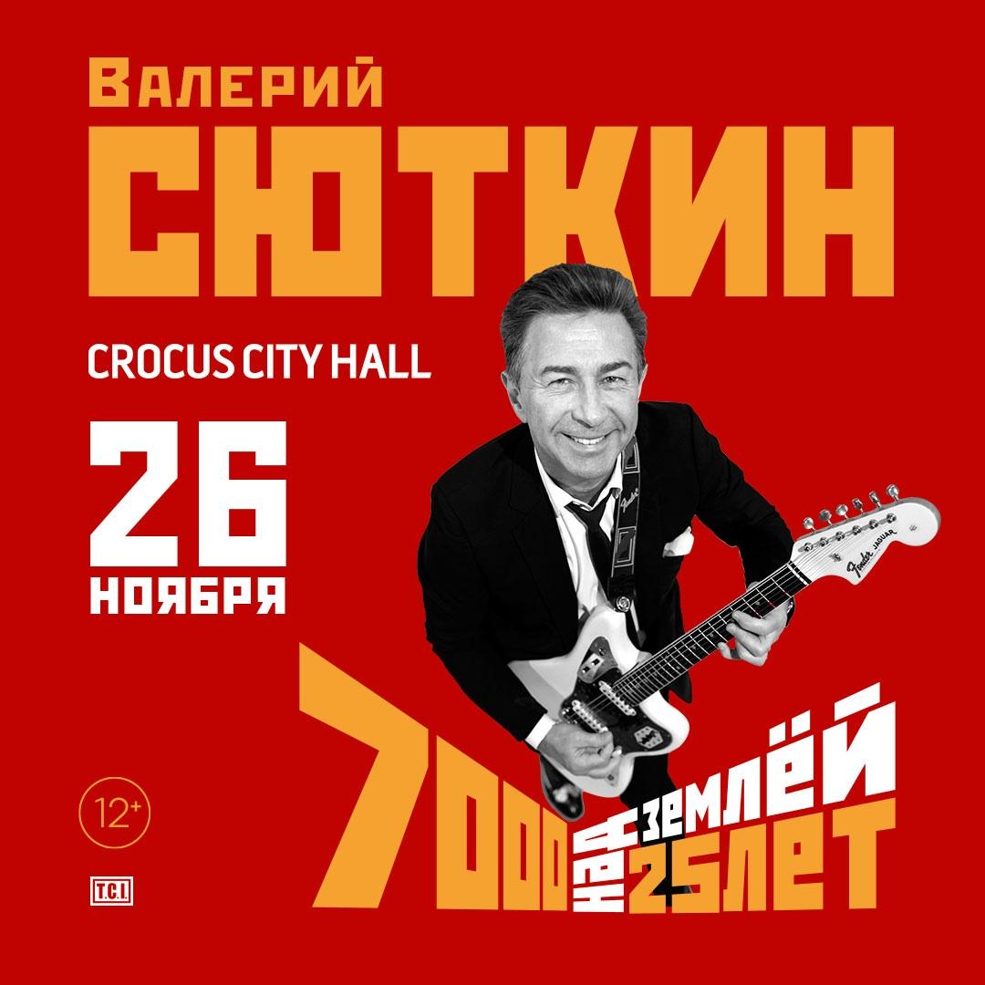 Афиша Москва Валерий Сюткин / 26.11.20 / Crocus City Hall