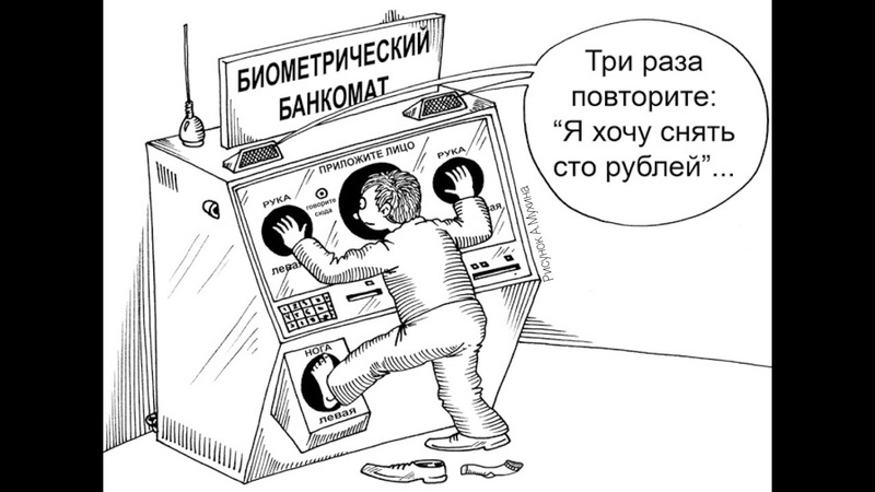 Мнение народа о новых биометрических паспортах ID картах что говорят о биометрии в бербанке
