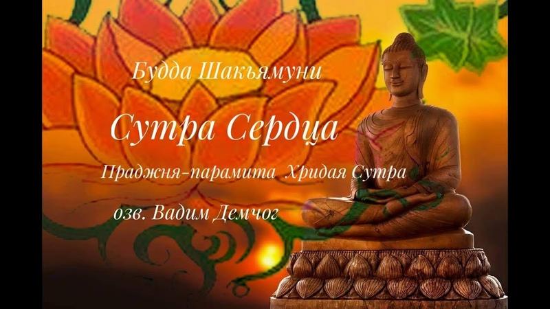 Сутра Сердца Праджня парамита Хридая Сутра Будда Шакьямуни Наслаждайтесь
