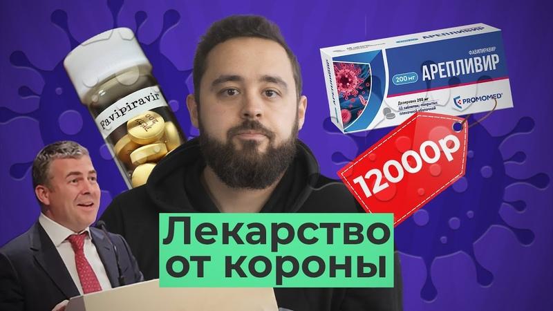 40 таблеток за 12 тысяч рублей Что скрывают создатели российского лекарства от коронавируса