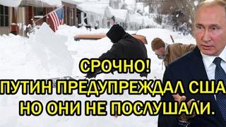 Срочно! Путин предупреждал США, но они не послушали!