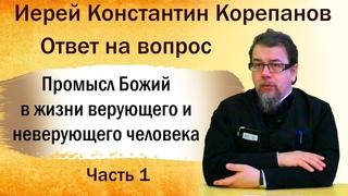 Промысл Божий в жизни верующего и неверующего человека. Иерей Константин Корепанов