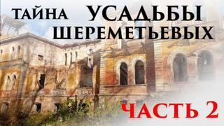 Тайна усадьбы Шереметьевых в селе Высокое. часть 2
