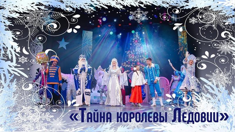 Поздравление Губернатора с Новым годом и Новогодняя сказка КГФ