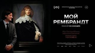 «МОЙ РЕМБРАНДТ» #АртЛекторийВкино | Фильмы об искусстве на экранах кинотеатров