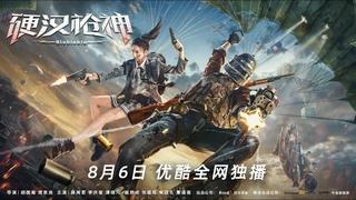 Biubiubiu (硬汉枪神, 2021) chinese e-sports action trailer