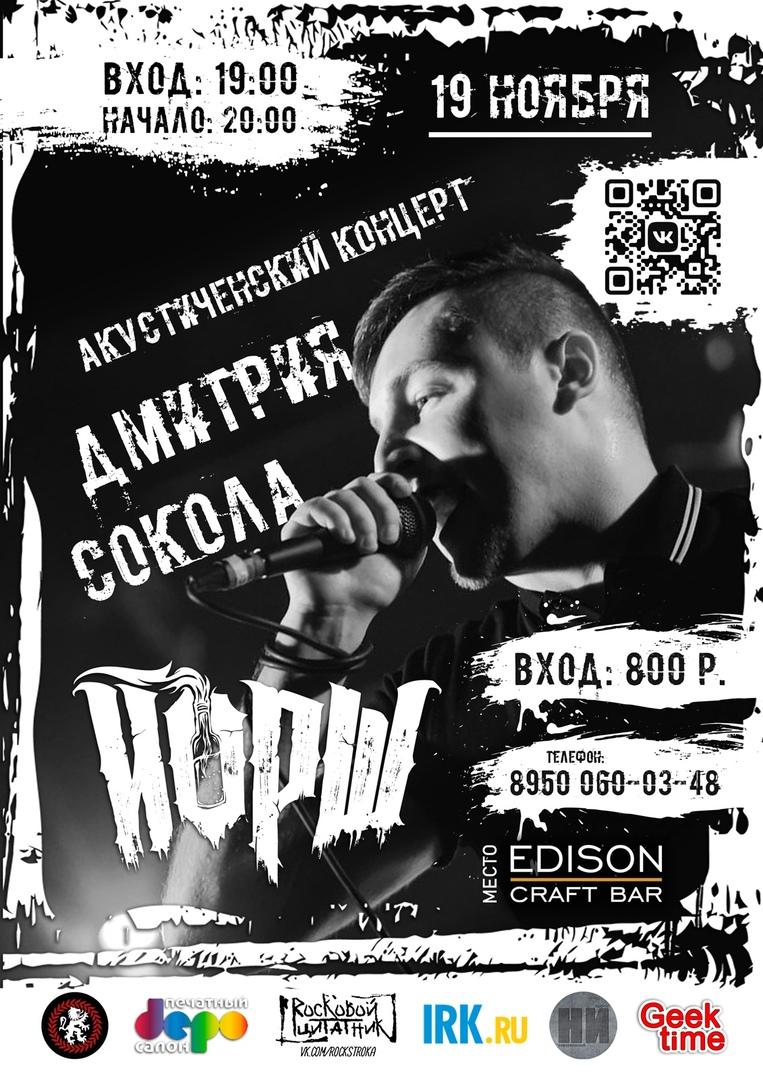 Афиша Иркутск Дмитрий Сокол (гр. ЙОРШ) /Иркутск/ 19.11.2020