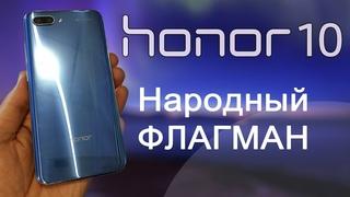 Huawei Honor 10 Флагман для жизни