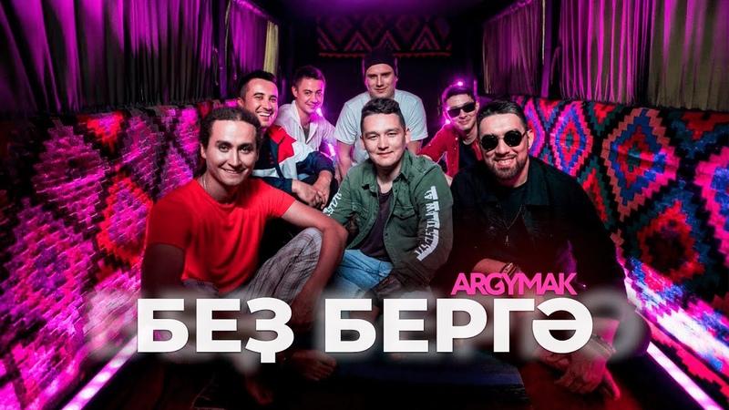 АРГЫМАК Без Бергэ Премьера клипа 2019