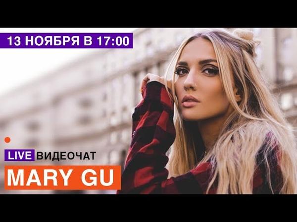 MARY GU о родителях муже и помощи в становлении LIVE Видеочат на МУЗ ТВ