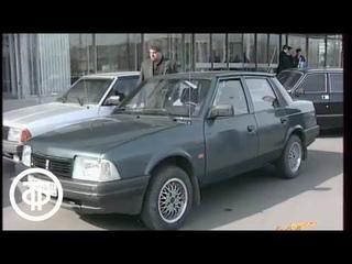 """Москвичи"" с двигателями ""Рено"". Московский телетайп (1995)"