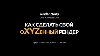 3D RAZBOR #001 | Визуализация Интерьера в Corona Render | Как улучшить визуализацию