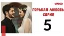 Горькая любовь - серия 5