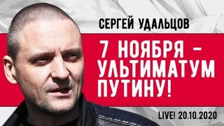 Сергей Удальцов: 7 ноября - ультиматум Путину! Эфир от