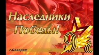 """""""Спасибо за мирное небо!"""" МБДОУ """"Детский сад №47"""" г. Северск - 2021"""