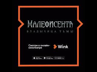 Малефисента: Владычица тьмы в онлайн-кинотеатре Wink