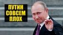 Путин против таблички, маразм пропаганды и откровения Михалкова