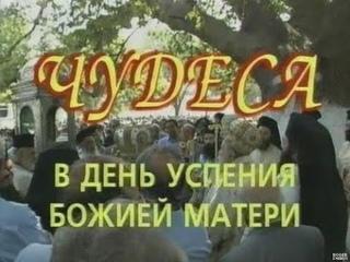 Православный остров Кефалония (1999)☦(О чудесах, происходящих в праздник Успения Божией Матери)