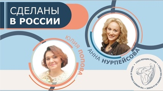 СДЕЛАНЫ В РОССИИ: Юлия Попова//Архангельский пряник