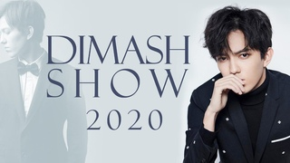 Спецпроект. «Dimash Show. 2020 год»