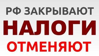 КАК ЗАКОННО !! НЕ ПЛАТИТЬ НАЛОГИ И СБОРЫ В РФ ::
