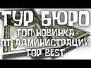 Тур Бюро новый топ проект от администрации TOP BEST
