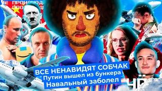 Чё Происходит #57   Китайцы узнали о Моргенштерне, здоровье Навального ухудшилось, Путин привился