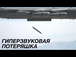 """ОТ B-52 ОТВАЛИЛАСЬ """"СУПЕР-РАКЕТА"""" США"""
